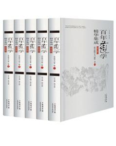 百年道学精華集成  第2輯神仙信仰  全6巻