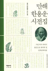萬海韓龍雲詩全集(韓国本)_