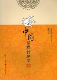 ◆中国竪横針刺法