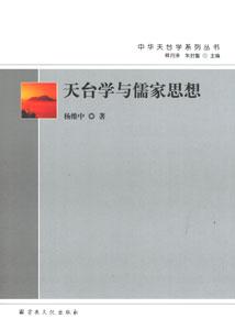 天台学与儒家思想