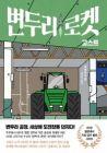 下町ロケット ゴースト(韓国本)