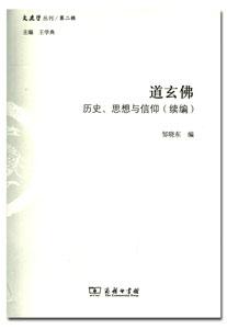 道玄仏:歴史思想与信仰続編