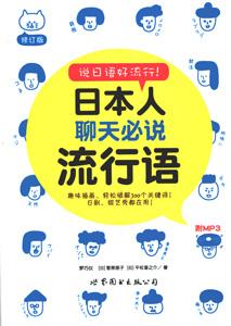日本人聊天必説流行語