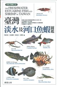 台湾淡水及河口魚蝦図鑑
