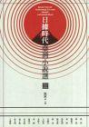◆日据時代台湾小説選(新世紀経典閲読版)(第2版)