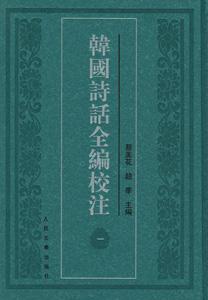 韓国詩話全編校注  全12冊