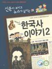 おもしろい韓国史の話2(韓国本)