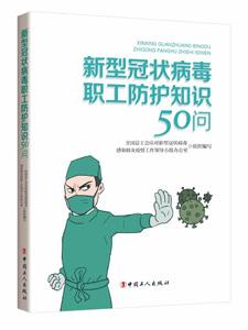 新型冠状病毒職工防護知識50問