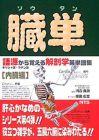 【和書】臓単―語源から覚える解剖学英単語集内臓編