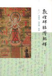敦煌碑銘贊輯釈(増訂本)全3冊