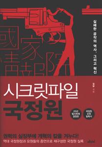 シークレットファイル国家情報院(韓国本)