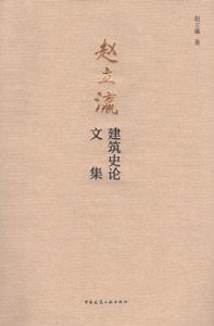 趙立瀛建築史論文集