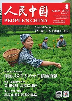 【和書】 人民中国(日文)2019年8月号