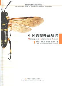 中国鈎瓣葉蜂属志