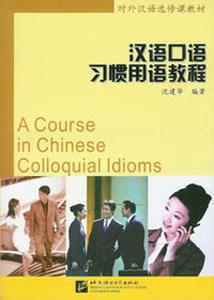 漢語口語習慣用語教程 (附音声DL)