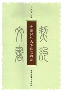 貴州契約文書詞彙研究