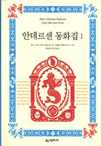 アンデルセン童話集  全7冊セット(韓国本)