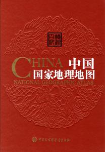 中国国家地理地図(第2版)
