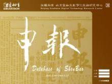 申報(数据庫)1872.4.30-1949.4.29上海版・漢口版・香港版共27532号