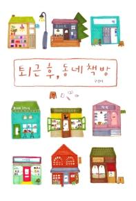 仕事の後、町の本屋(韓国本)