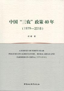 中国三農政40年:1979-2018