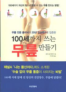 100歲まで自分の力で步ける「ひざ」のつくり方(韓国本)