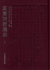 万暦陝西通志  全3冊
