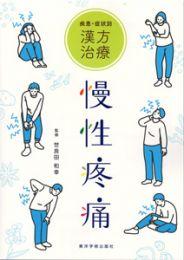 【和書】疾患病状別漢方治療-慢性疼痛