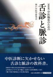 【和書】新装版中医臨床のための舌診と脈診