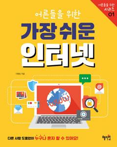おとなのための最も簡単なインターネット(韓国本)