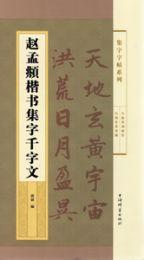 趙孟頫楷書集字千字文
