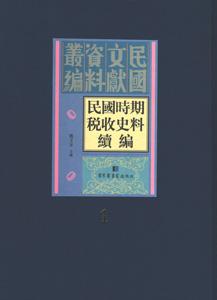 民国時期税收史料続編  全30冊
