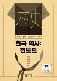 韓国歴史:伝統編(韓国本)