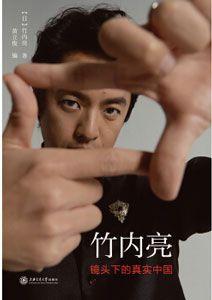 竹内亮:鏡頭下的真実中国