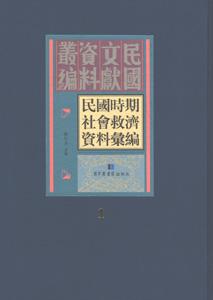 民国時期社会救済資料彙編  全32冊