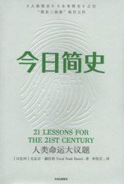 今日簡史:人類命運大議題(21 Lessons for the 21st Century)
