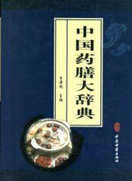 中国薬膳大辞典