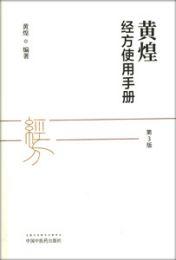 黄煌経方使用手冊(第3版)
