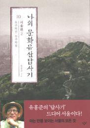 私の文化遺産踏査記10 ソウル篇2(韓国本)