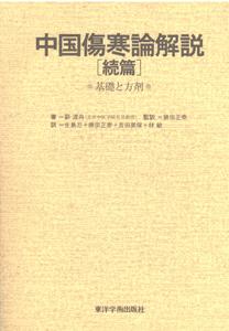 【和書】中国傷寒論解説続編-基礎と方剤(オンデマンド版)