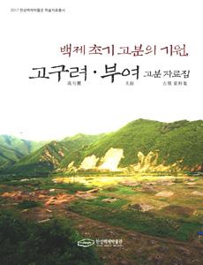 百済初期古墳の起源、高句麗扶余古墳資料集(韓国本)