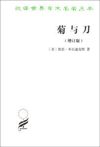 菊与刀(増訂版)