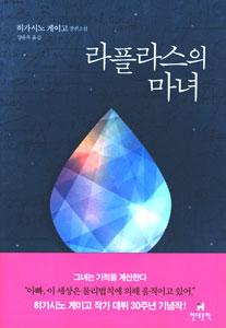 ラプラスの魔女(韓国本)