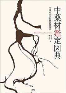 【和書】中薬材鑑定図典―生薬の中国伝統評価技法