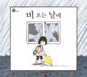 雨が降る日に(韓国本)