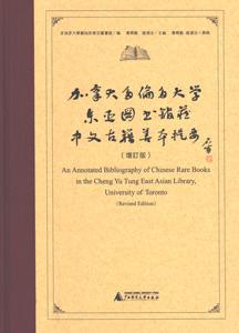加拿大多倫多大学東亜図書館蔵中文古籍善本提要(増訂版)