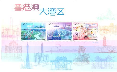【切手】2019-21M 粤港澳大湾区(小型シ-ト)(1種)