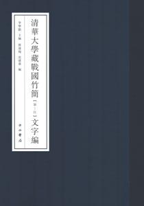 清華大学蔵戦国竹簡7-9文字編