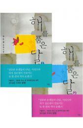 太陽を抱く月 全2巻(韓国本)