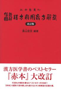 【和書】腹證図解漢方常用処方解説(改訂版)